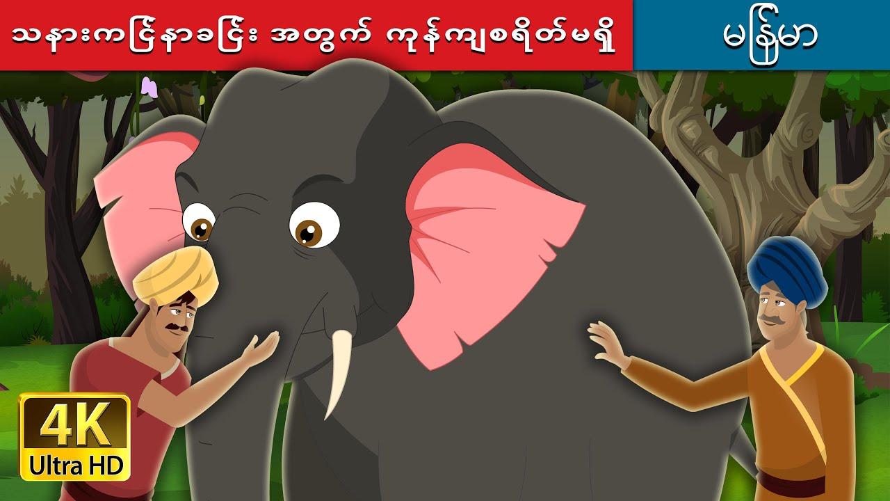 သနားကြင်နာခြင်း အား ဈေးနှုန်းသတ်မှတ်မရ | Kindness Costs Nothing Story | Myanmar Fairy Tales