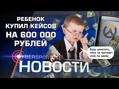 Новости: Ребенок потратил 600 тыс. рублей на кейсы без разрешения отца