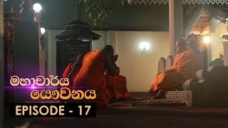Mahacharya Yauvanaya | Episode 17 - (2018-06-02) | ITN Thumbnail