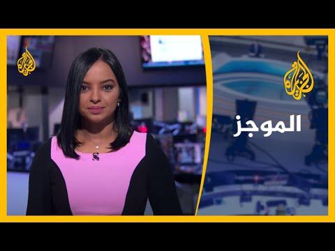 موجز الأخبار - العاشرة مساء (05/07/2020)  - نشر قبل 7 ساعة