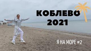 Я на МОРЕ 2 II КОБЛЕВО 2021 II Трасса Киев Одесса II Отель на берегу моря II Пляж II Цены в кафе