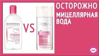 Страшная правда о Мицеллярной воде L'Oreal!!! vs Bioderma... | Dasha Voice(, 2014-03-20T02:11:23.000Z)