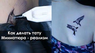 Как делать тату - процесс нанесения татуировки - МИНИАТЮРА в РЕАЛИЗМЕ | Михайлов Алексей