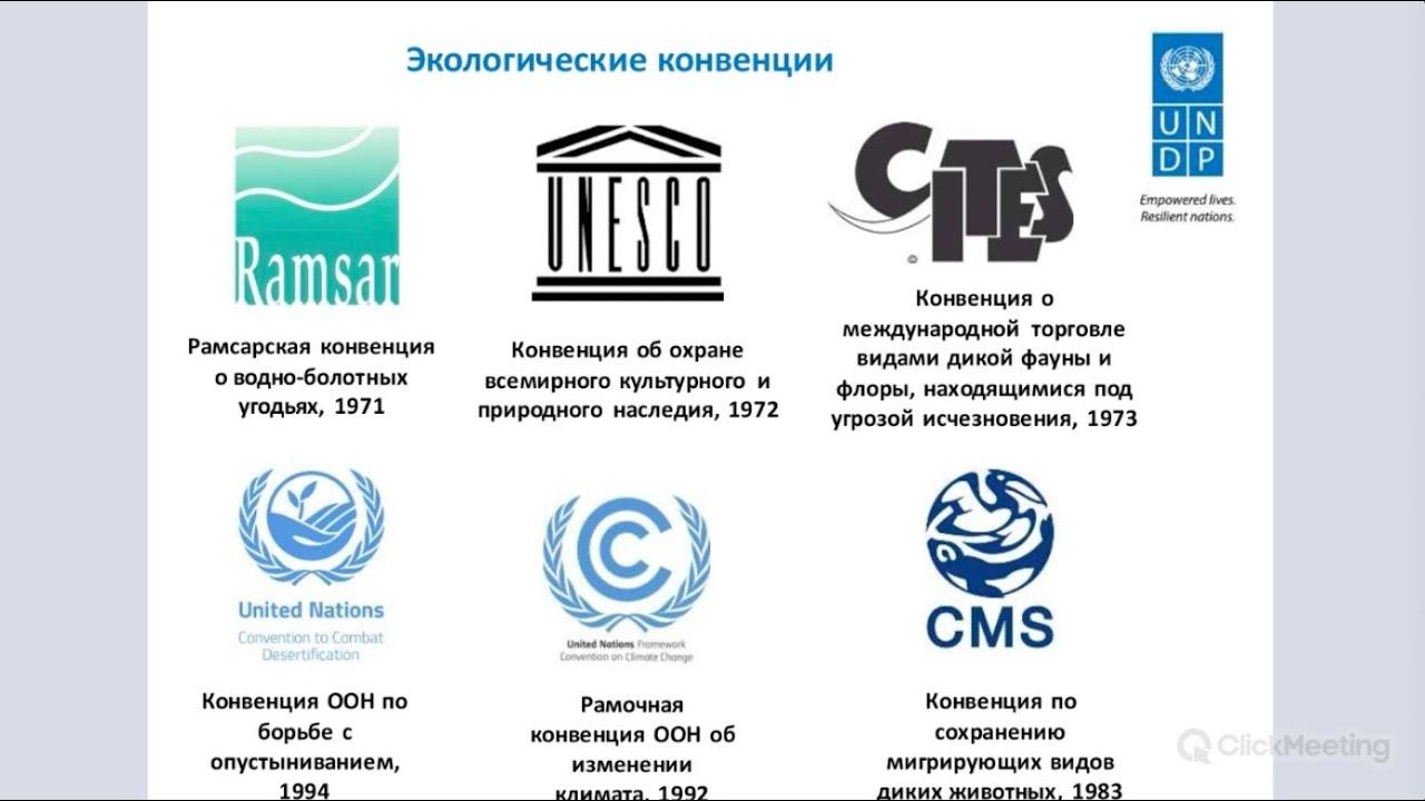 экологические конвенции