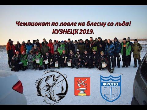 Соревнования по зимней блесне в Пенз обл. г.Кузнецк.