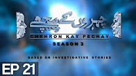 Chehron key Peachy Season 3 - Epiosde 21 Full HD - ATV