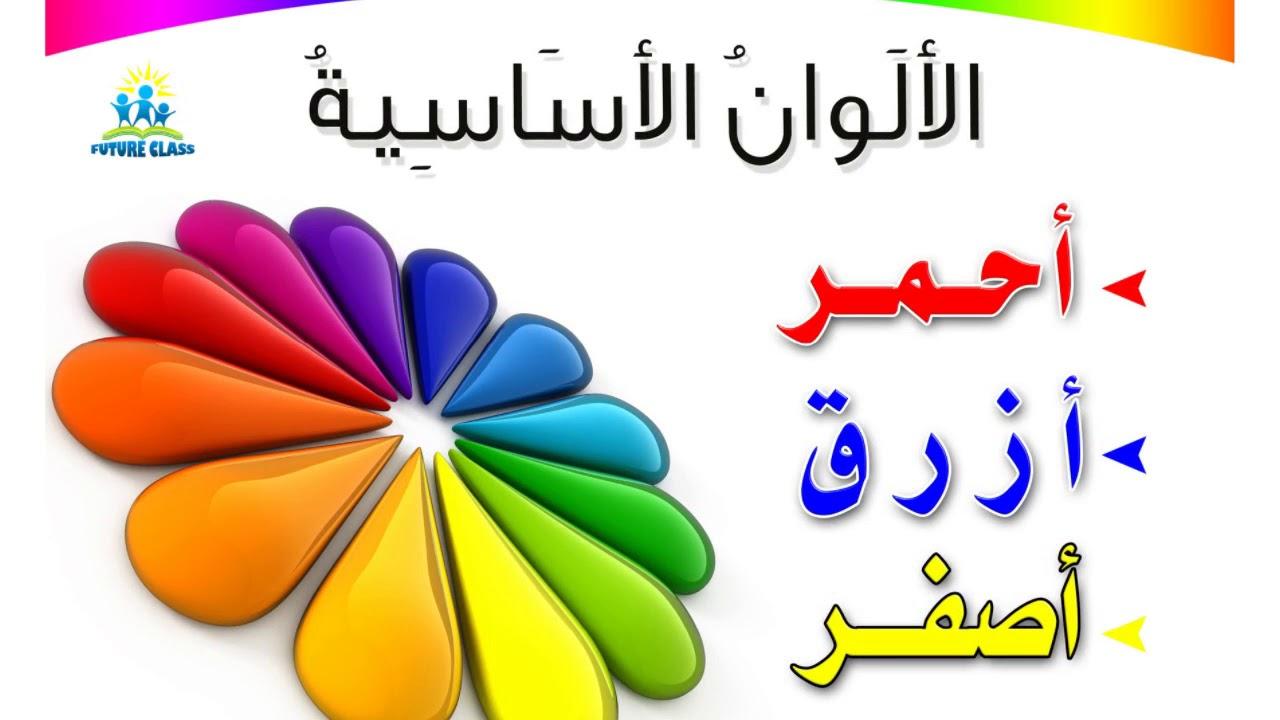 الالوان الاساسية from i.ytimg.com
