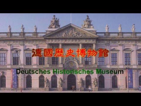Deutsches Historisches Museum德國歷史博物館