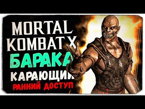БАРАКА - НОВЫЙ НЕРЕАЛЬНО КРУТОЙ ПЕРС! - Mortal Kombat X Mobile
