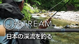 【Jストリーム】10年の歳月を経て生まれ変わった日本のフライロッド