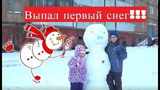 #Норильск  Влог  ЖИЗНЬ НА КРАЙНЕМ СЕВЕРЕ. Первый снег. Снеговик. Хотят ли дети переезжать на юга?
