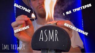 ASMR 1мл триггеров за 9 минут Быстрые триггеры 1ml trigger 9 min