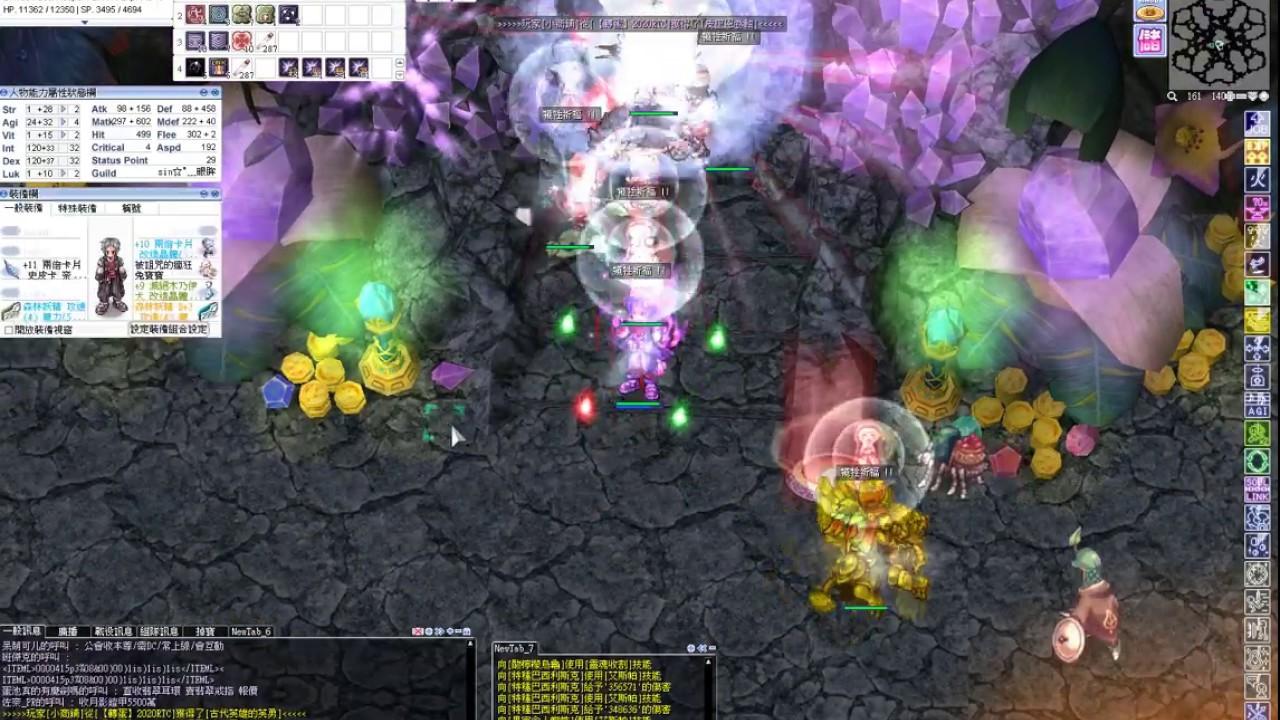 TWR仙境傳說(Ragnaork online) O604-獵靈士擴充改版技能-龍巢3 - YouTube