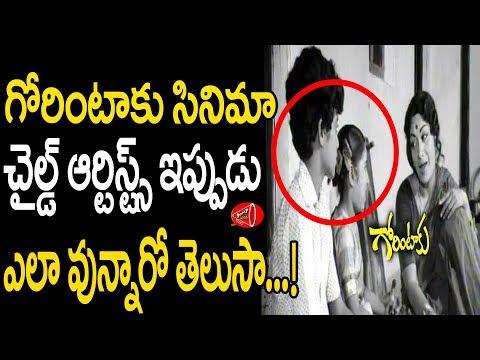 గోరింటాకు చైల్డ్ఆర్టిస్ట్ ఇప్పుడు గొప్పనటుడు | Savitri Gorintaku Movie Child Artists Now|Gossip Adda