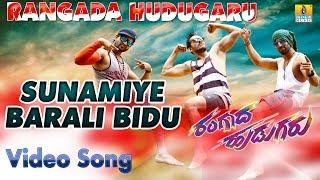 Rangada Hudugaru | Sunamiye Barali Bidu Song | New Kannada Movie | Gurukiran,Sadhu Kokila