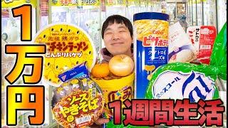 流行りのクレーンゲームで1万円使って獲った食べ物だけで1週間生活できるのか!