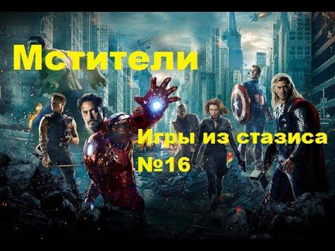 Мстители (Avenger the game) - Игры из стазиса №16