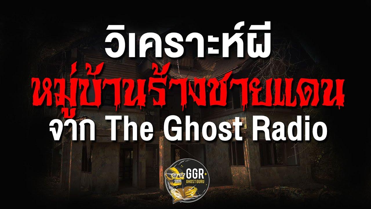 GHOST guru EP160 - วิเคราะห์ผี หมู่บ้านร้างชายแดน จาก The Ghost Radio