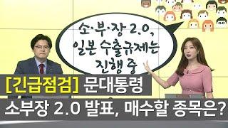 [긴급점검] 문대통령 소부장 2.0 발표, 매수할 종목은? / 시청자가 궁금해 / 매일경제TV