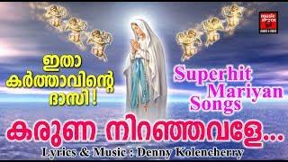 Karuna Niranjavale # Christian Devotional Songs Malayalam 2018 # SUperhit Mariyan Songs