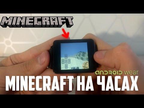MINECRAFT НА ЧАСАХ!!! Играем в minecraft на android wear