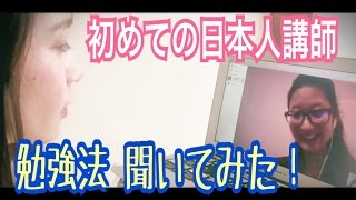 オンライン英会話体験シリーズ 日本人講師による文法や勉強法を教えても...