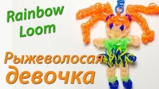 Рыжеволосая девочка из Rainbow Loom Bands. Урок 49