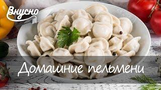 Домашние пельмени от Эвелины Бледанс - Готовим Вкусно 360!