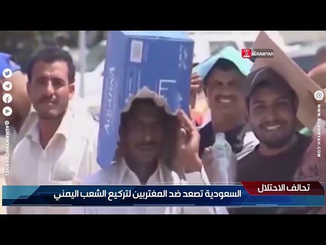 السعودية تصعد ضد المغتربين لتركيع الشعب اليمني | قناة الهوية