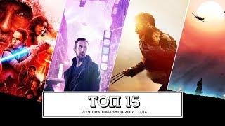 Лучшие фильмы 2017 года - ТОП 15