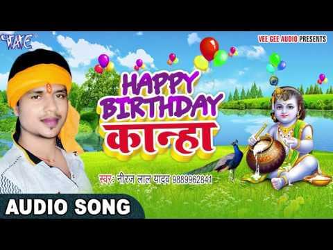 Bhojpuri जन्माष्टमी स्पेशल भजन 2017 - Happy Birthday Kanha - Neeraj Lal Yadav - Bhojpuri Hit Songs