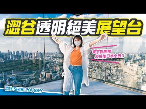 【日本旅遊】怕高的不要看!澀谷超高透明展望台 SHIBUYA SKY,360度零死角拍爆東京白天夕陽夜景