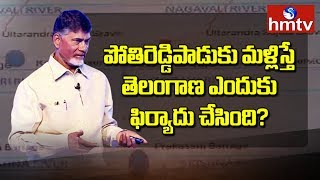 Chandrababu PowerPoint Presentation Over AP Floods  | hmtv Telugu News