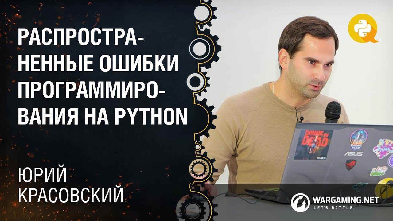 Image from Интересные и опасные маленькие трюки с Python: как делать не стоит