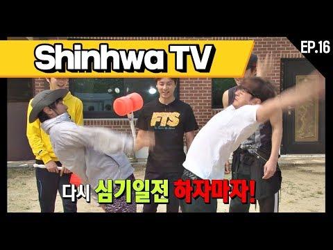 [신화방송 16-5] [Shinhwa TV EP 16-5] ★데뷔 20주년★ 기념 몰아보기!