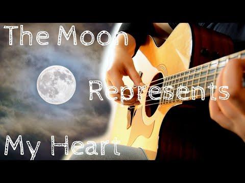 (Teresa Teng) The Moon Represents My Heart 月亮代表我的心