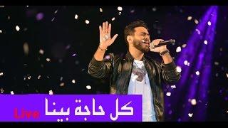 Kol Haga Bena Live -Tamer Hosny/ كل حاجة بينا لايف - تامر حسني