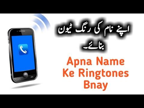 apny name ke ringtones  bnay  www.wapin.com TRW