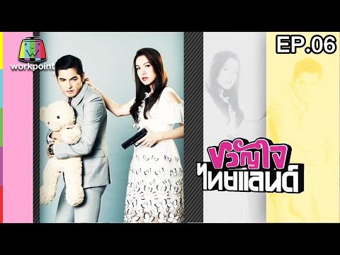 ย้อนหลัง ขวัญใจไทยแลนด์ | EP.06 | 12 ก.พ. 60 Full HD