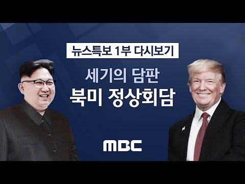 [2018 북미정상회담 1부] (08:00~11:00)김정은, 트럼프...북미정상 역사적 첫 만남 / MBC 뉴스특보 생방송