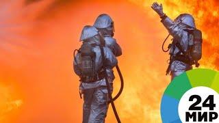 Под итальянской Пизой из-за пожара эвакуировали 500 человек - МИР 24