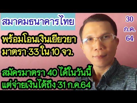 ด่วน! ธนาคารไทยแจ้งพร้อมโอนเงินเยียวยามาตรา 33