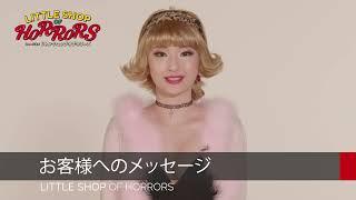 井上小百合/『リトル・ショップ・オブ・ホラーズ』コメント