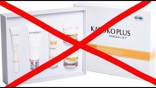 KAYOKO ( Fake ) - Mỹ Phẩm Kayoko Chính Hãng - Loại Bỏ Tem Xanh