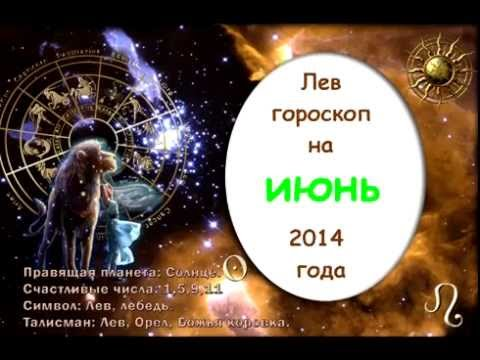 гороскоп на июнь 2014 для дев