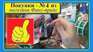 Куча покупок из Фикс-прайс (4-я часть). Всё по 55 рублей или мои покупки в Fix price.