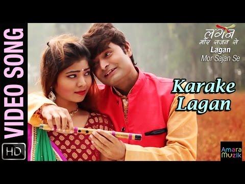 Karake Lagan | Lagan Mor Sajan Se | Video Song | Chhattisgarhi Movie| Arun Kumar Neelam Dewangan