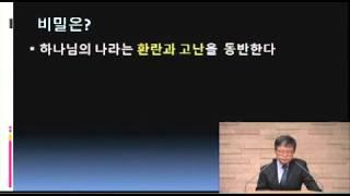 "Gambar cover 삼일교회 송태근 목사 요한계시록 강해(05) ""첫사랑"""