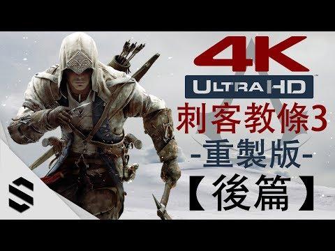【刺客教條3 - 重製版】4K電影剪輯版(後篇) - 無介面、零收集、完整劇情 - PC特效全開劇情電影 - Assassin's Creed III Remastered - 刺客信条3:重制版