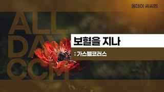 [ALL DAY CCM] 보혈을 지나 - 가스펠코러스